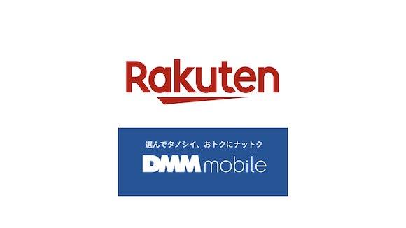 楽天 DMM mobile 買収