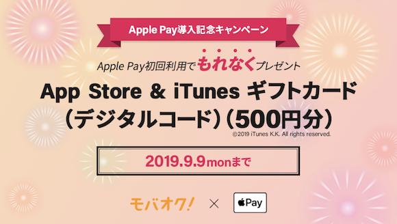 Apple Pay キャンペーン mobaoku