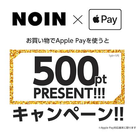 Apple Pay キャンペーン NOIN