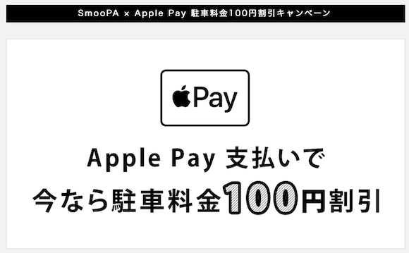 Apple Pay キャンペーン smooPA