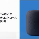 Apple Japan YouTube HomePod