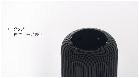 Apple Japan YouTube HomePod