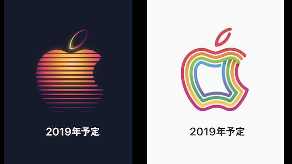 Apple Stores 2019年予定