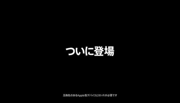 Apple Japan HomePod/YouTube
