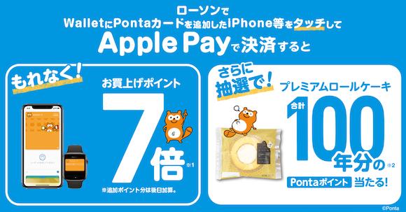 Lawson ローソン Apple Pay キャンペーン