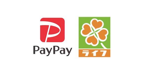 PayPay ライフ