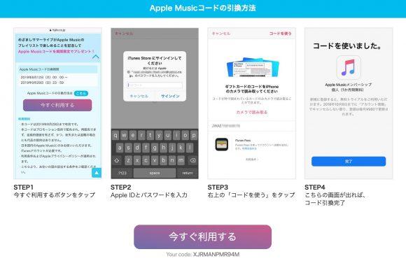フジテレビのApple Music1カ月無料コードの適用方法