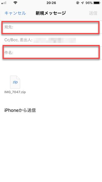 「zip形式にファイルを圧縮してメール」する時に使用するショートカット