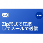 zip形式にファイルを圧縮してメール