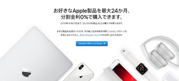 apple 24回 金利 分割支払