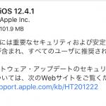 iOS12.4.1