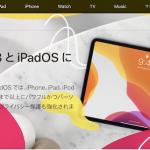 Apple 「iOS 13 と iPadOS に備える」