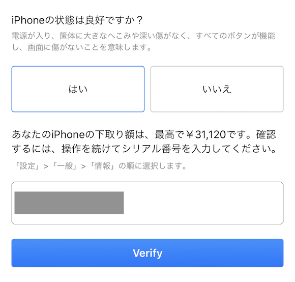 「Apple Trade In」 iPhone