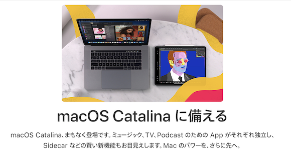 Apple「macOS Catalina に備える」