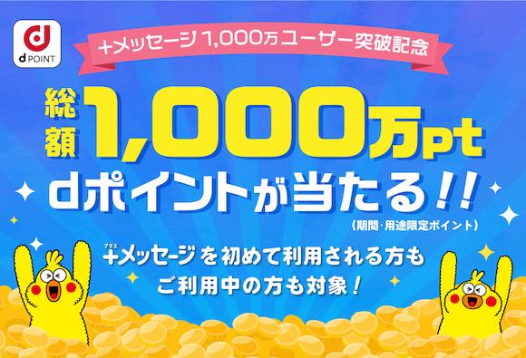 +メッセージ キャンペーン NTTドコモ