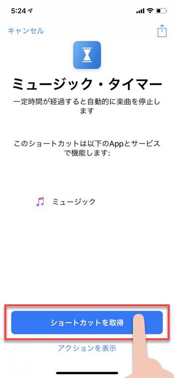 「ミュージックタイマーを設定」する時に使用するショートカット