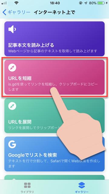 「短縮版URLをクリップボードへ保存」する時に使用するショートカット
