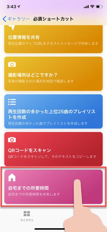 「自宅までの所要時間を検索」する時に使用するショートカット