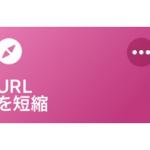 """=""""「短縮版URLをクリップボードへ保存」する時に使用するショートカット"""
