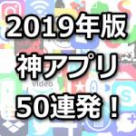 2019年版神アプリ50選