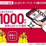 はじめてボーナス!d払いでdポイント1,000円分還元!キャンペーン