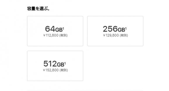 iphone xs 内蔵ストレージ 価格