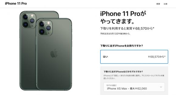 iphone11 pro 下取り