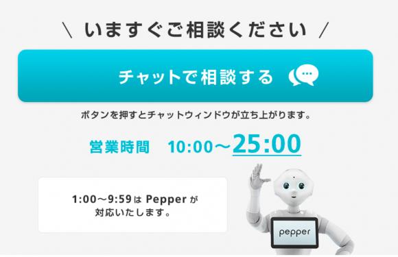 Pepper チャットサポート