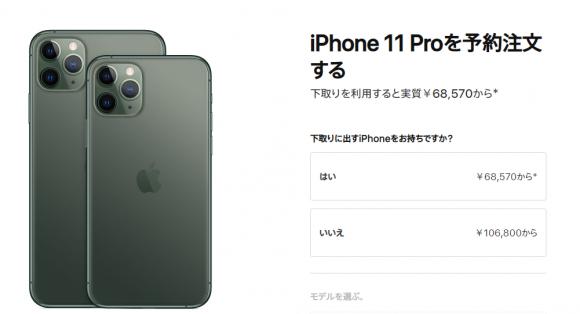 iphone11 価格 apple オンラインストア