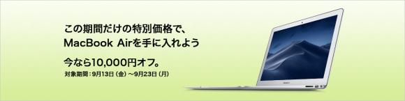 大手家電量販店で2017年版MacBook Airをセール販売
