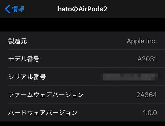 AirPods(第2世代)ファームウェア