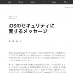 Apple iOSのセキュリティに 関するメッセージ