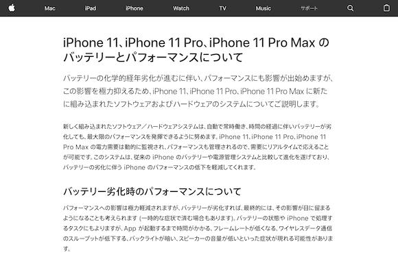 Apple「iPhone 11、iPhone 11 Pro、iPhone 11 Pro Max のバッテリーとパフォーマンスについて」