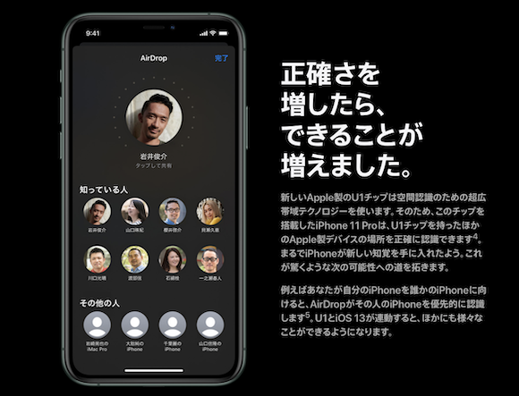 Apple iPhone11 Pro U1チップ