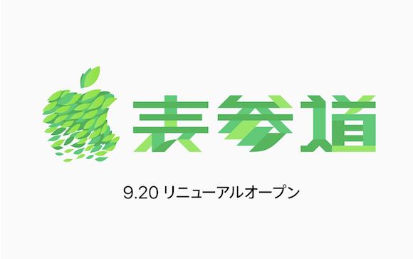 Apple 表参道 壁紙