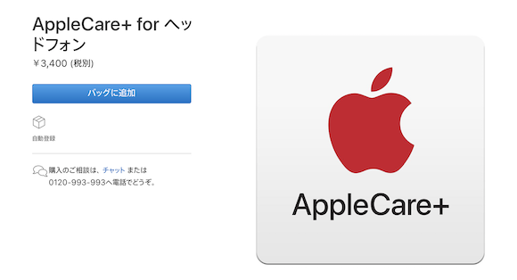AppleCare+ for ヘッドフォン
