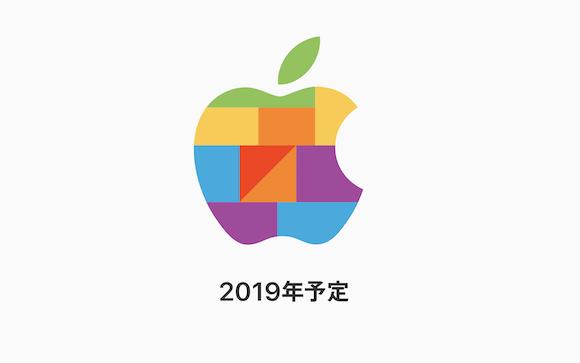 Apple Store 2019年開店予告