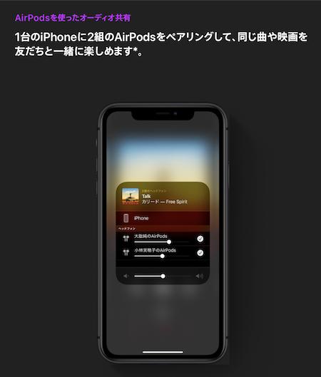 Apple iOS13 オーディオ共有