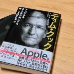 「ティム・クック アップルをさらなる高みへ押し上げた天才」