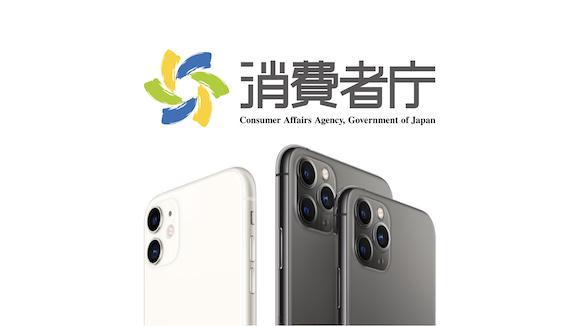 消費者庁 iPhone