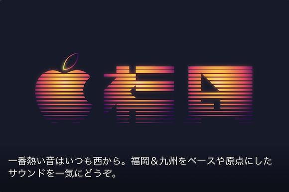 Apple Musicプレイリスト「福岡&九州でお祭り騒ぎ」