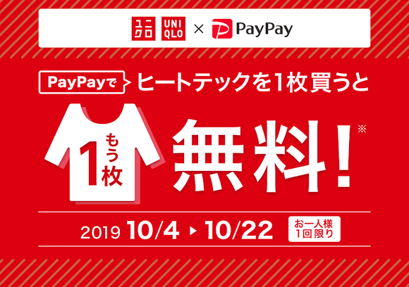 PayPay ヒートテック