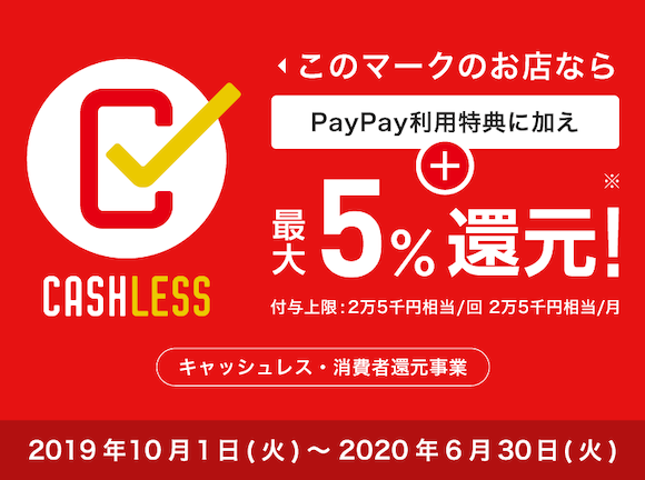 PayPay PayPay 「キャッシュレス・消費者還元事業」