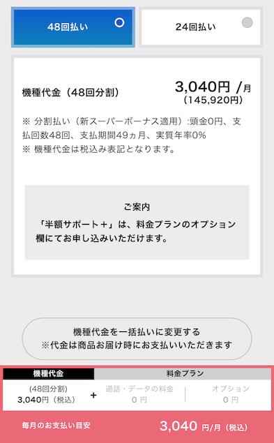 ソフトバンクオンラインショップ 本申し込み iPhone 11 Pro