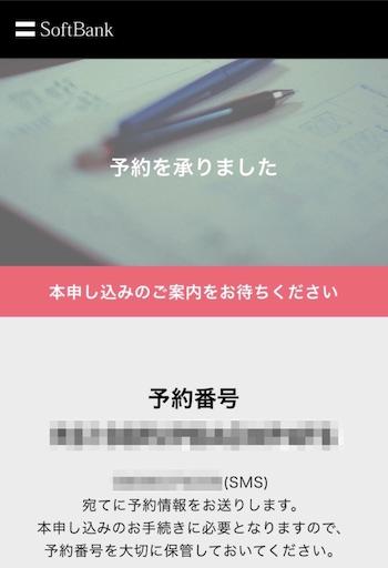 ソフトバンクオンラインショップ iPhone11 Pro 予約レポート