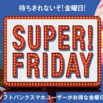 ソフトバンク 2019年11月 「SUPER FRIDAY」