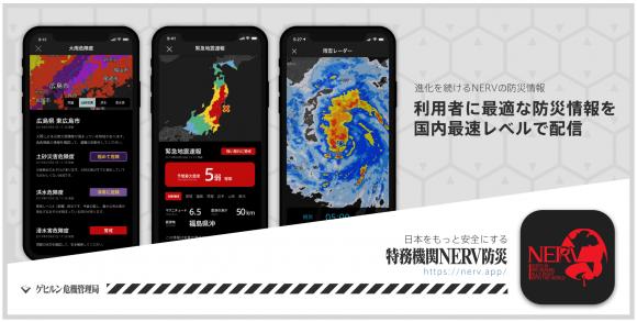 特務機関NERV防災アプリ