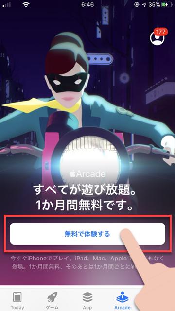 Apple Arcadeの登録方法