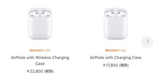 airpods 価格比較