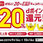 NTTドコモ「d払い20%還元キャンペーン」